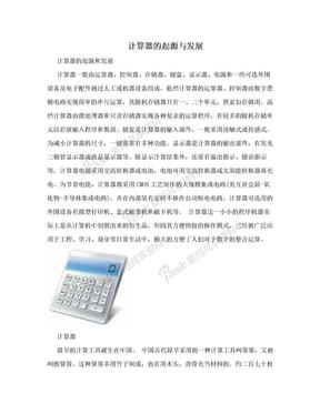 计算器的起源与发展.doc