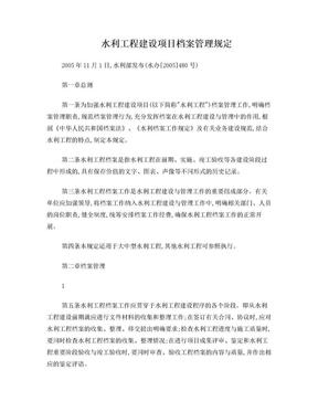水利工程建设项目档案管理规定(水办[2005]480号).doc