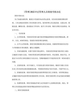 [管理]酒店中层管理人员绩效考核办法.doc