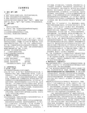 宋明理学笔记.DOC