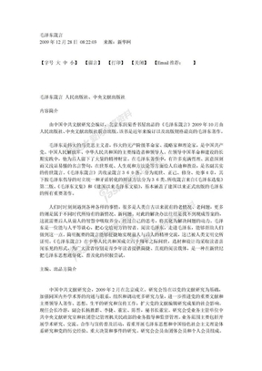 毛泽东箴言.doc