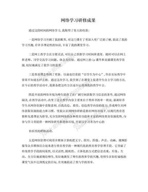 网络学习研修成果.doc