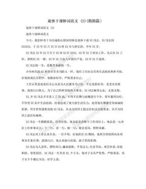 退休干部悼词范文 (2)(精简篇).doc