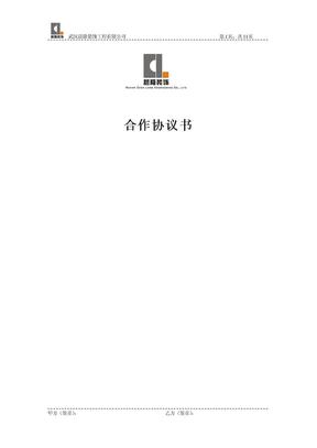 装饰公司供应商合作协议书材料版定稿.doc