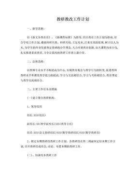 小学教研教改工作计划.doc