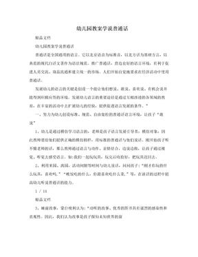 幼儿园教案学说普通话.doc