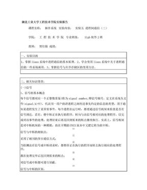 实验五 进程间通信(二).doc