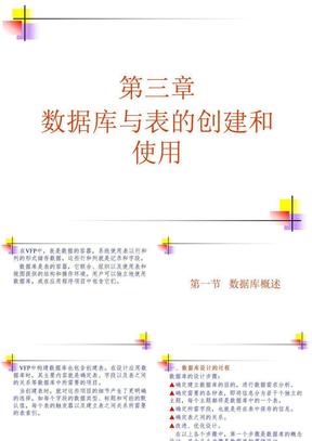 第3章数据库与表的创建及使用.ppt