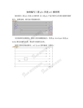 如何编写三菱plc步进stl梯形图.doc
