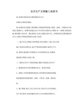 安全生产文明施工承诺书(范例2009年).doc