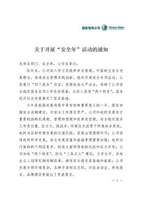 """国家电网关于开展""""安全年""""活动的通知.doc"""