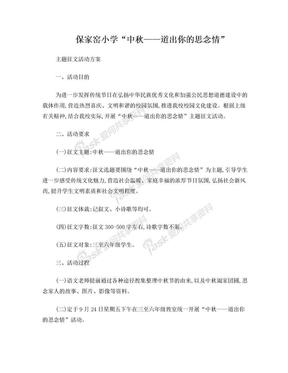 """""""中秋——道出你的思念情""""征文活动活动方案.doc"""