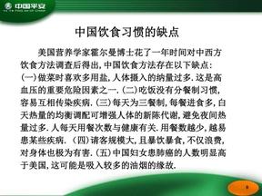 中国饮食习惯缺点.ppt