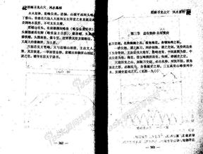 不过五《寻龙点穴-风水相墓》6.pdf