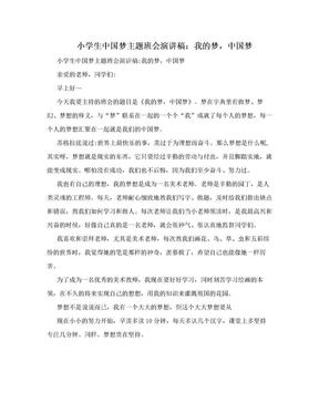 小学生中国梦主题班会演讲稿:我的梦,中国梦.doc