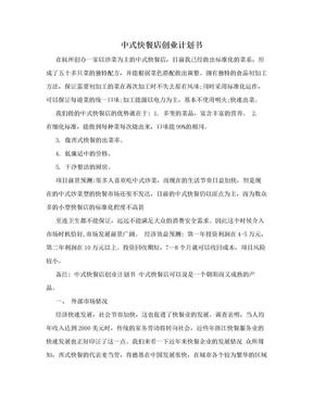 中式快餐店创业计划书.doc