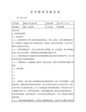 水电预埋技术交底2015.05.04
