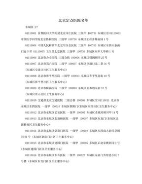 北京定点医院名单.doc