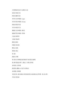 韩语句子中文谐音大全.doc