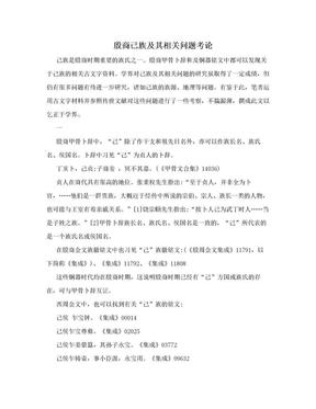 殷商己族及其相关问题考论.doc