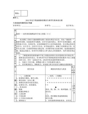(接传球原地跳起单手肩上投篮).doc