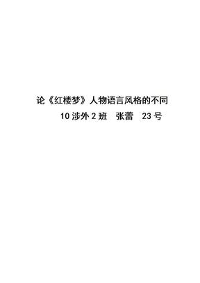 论《红楼梦》人物语言风格.doc