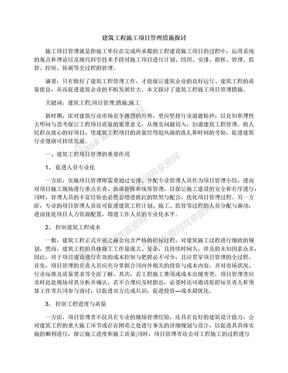 建筑工程施工項目管理措施探討.docx