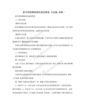 新中国初期的政治建设教案 人民版 必修一.doc