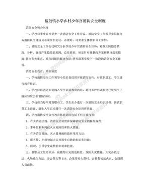 擂鼓镇小学乡村少年宫消防安全制度.doc