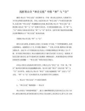 """浅析寒山寺""""和合文化""""中的""""和""""与""""合"""".doc"""