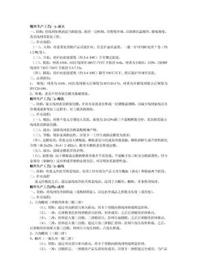螺丝生产工艺.doc