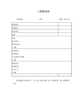 工程联系函-范本.doc