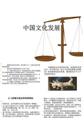 中国文化发展历程.ppt