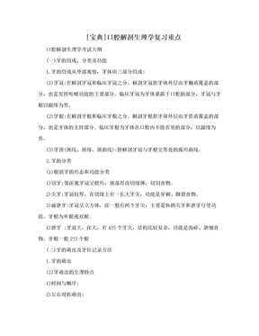 [宝典]口腔解剖生理学复习重点.doc