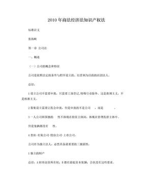商经张海峡讲义.doc