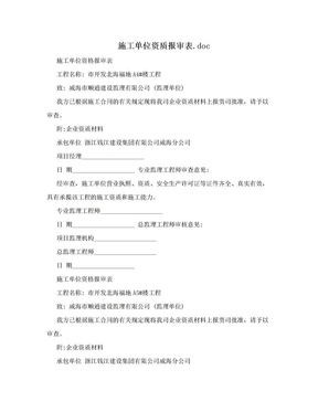 施工单位资质报审表.doc.doc