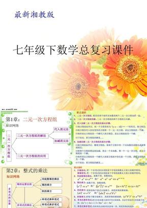 最新湘教版七年级下册数学总复习知识点.ppt