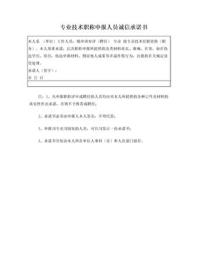 专业技术职称申报人员诚信承诺书.doc