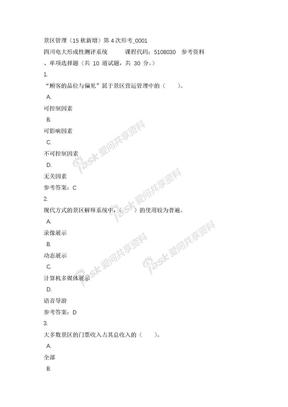 四川电大景区管理(15秋新增)第4次形考_0001参考资料.docx