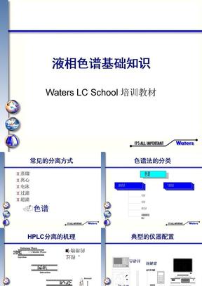 液相色谱基础知识Waters LC School 培训教材.ppt