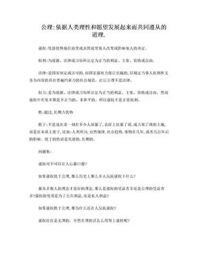 公理胜于强权辩论赛料).doc
