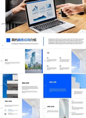 简约蓝色商务公司介绍PPT模板