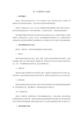 中学教育知识与能力详细.doc
