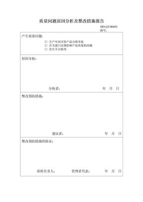 质量问题原因分析及整改措施报告.doc