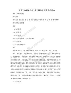 潍坊工商职业学院 实习报告及鉴定表的范本.doc
