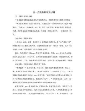 五一劳模教师事迹材料.doc