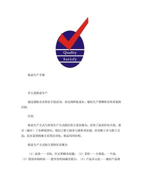 精益生产管理手册.doc