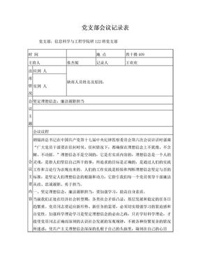 党支部会议记录表格式.doc