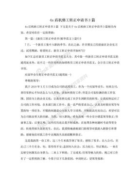 4s店机修工转正申请书3篇.doc