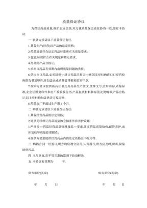 质量保证协议(范本).doc